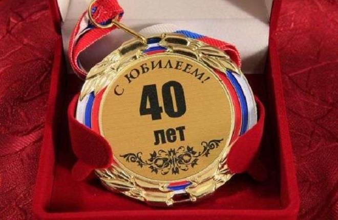 Юбилей 40 лет