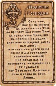 текст Отче наш