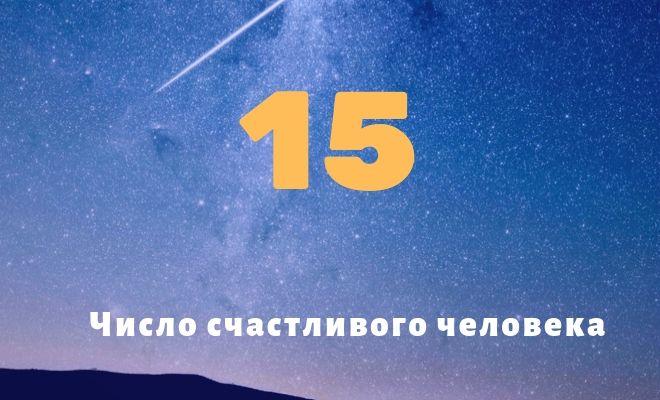 число 15