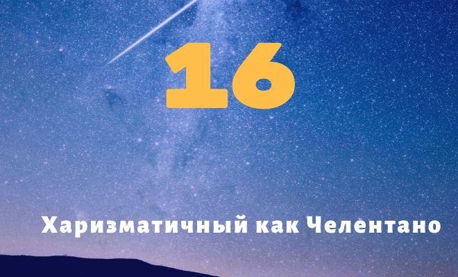 число 16