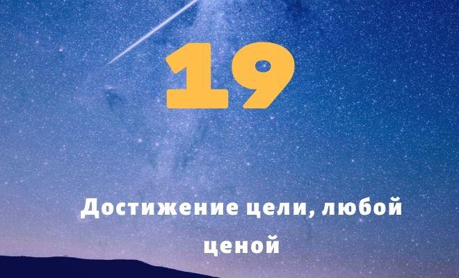 число19