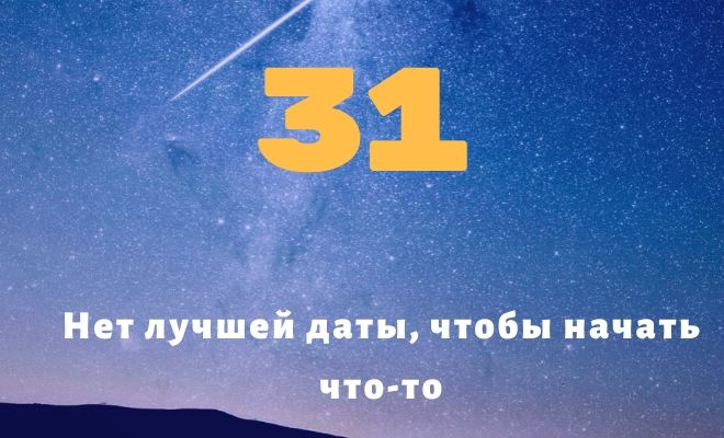 число 31