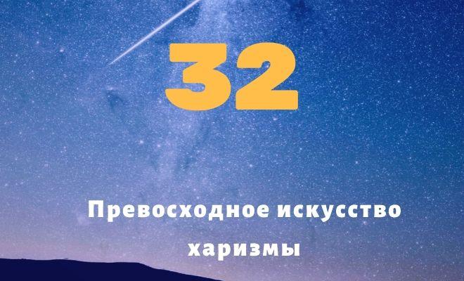 число 32