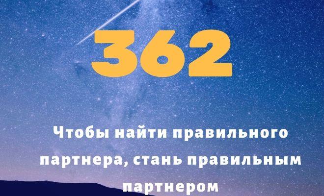 число 362