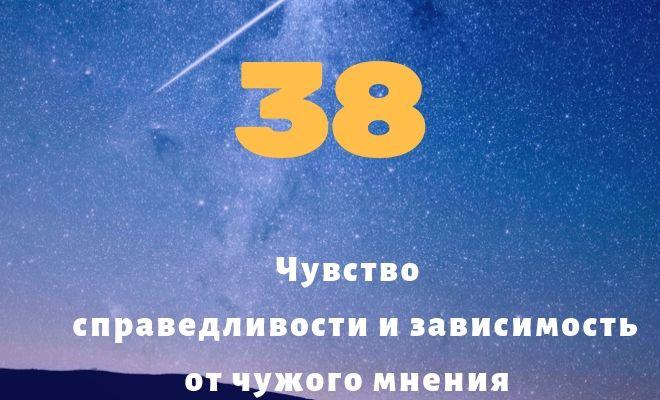 число 38
