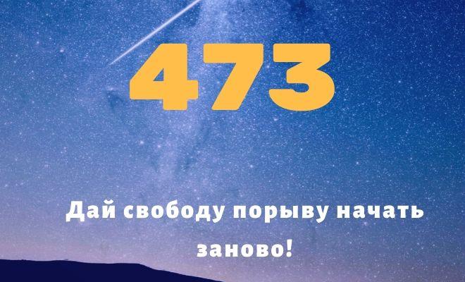 число 473