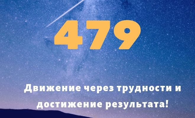 число 479