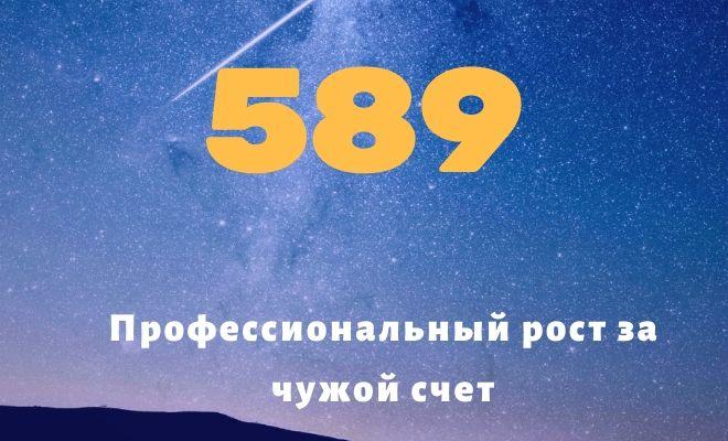 число 589