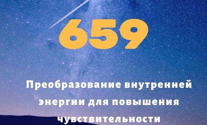 число 659