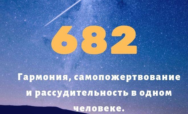 число 682