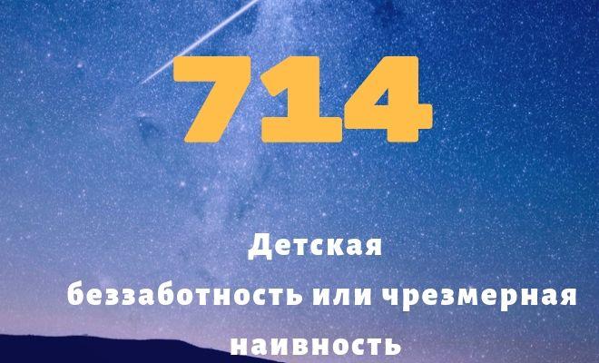 число 714