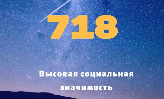 число 718
