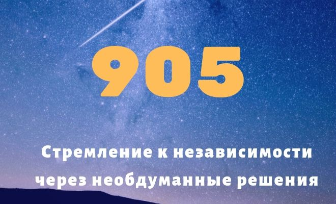 число 905