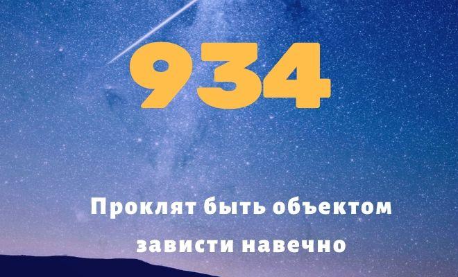число 934