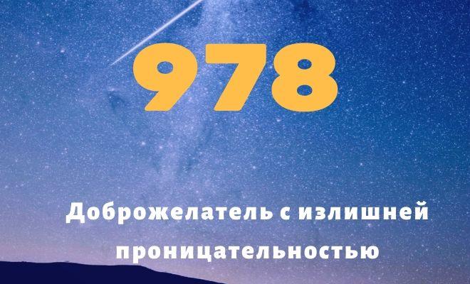 число 978