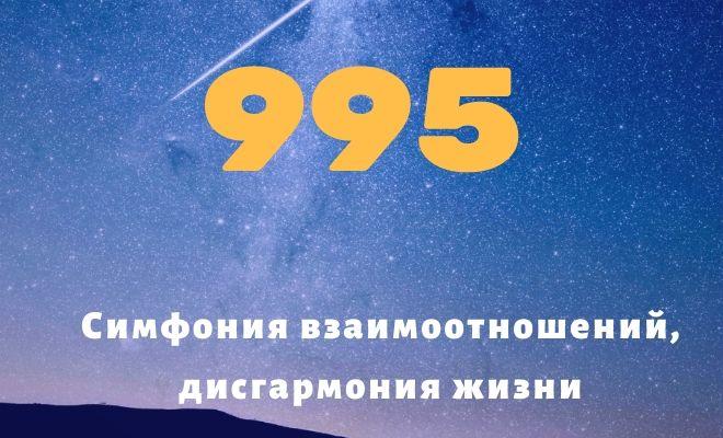 число 995