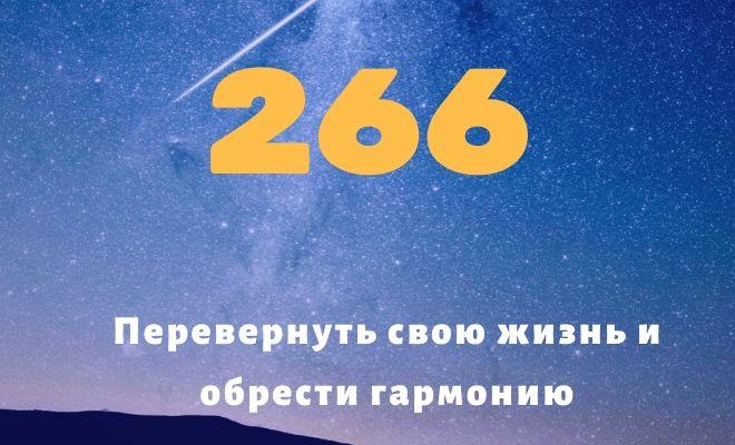 число 266