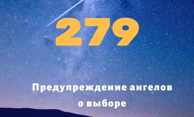 число 279