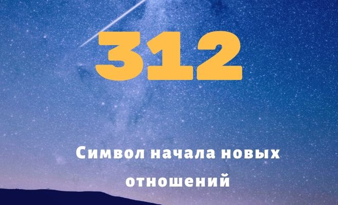 число 312