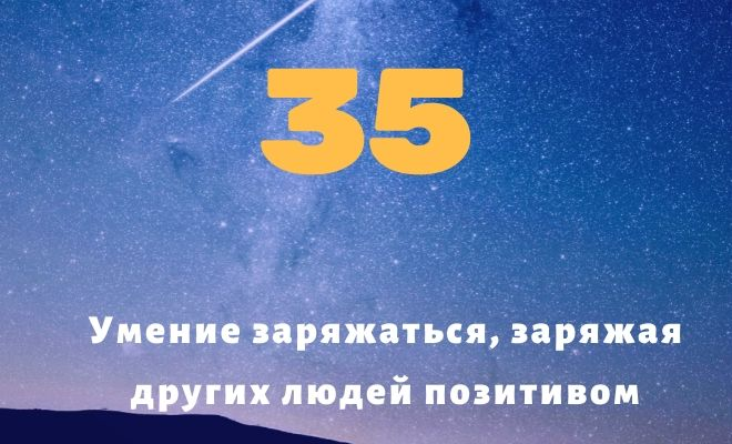 число 35