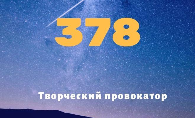 число 378