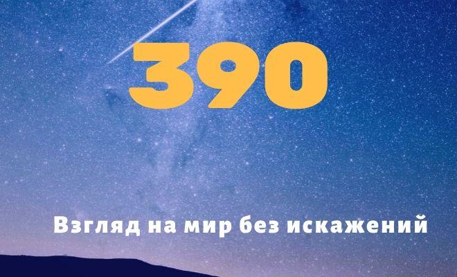 число 390