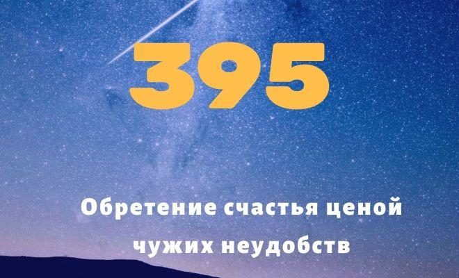 число 395