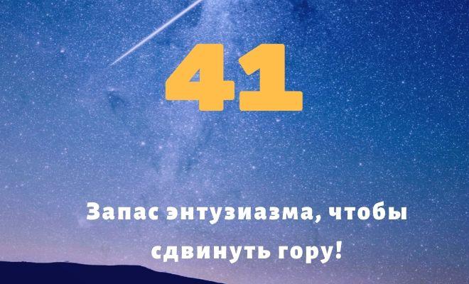 число 41
