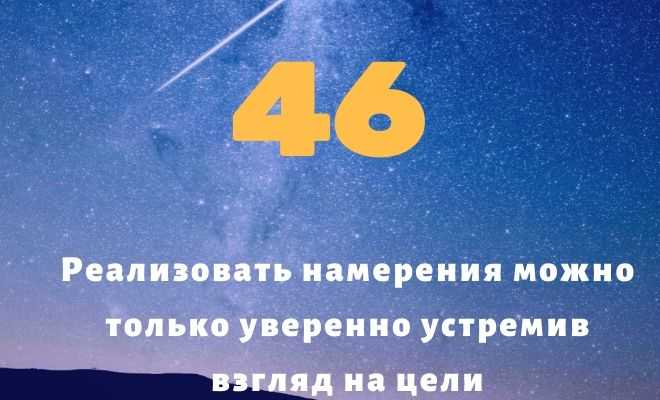 число 46