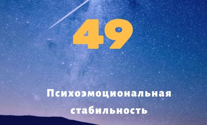 число 49
