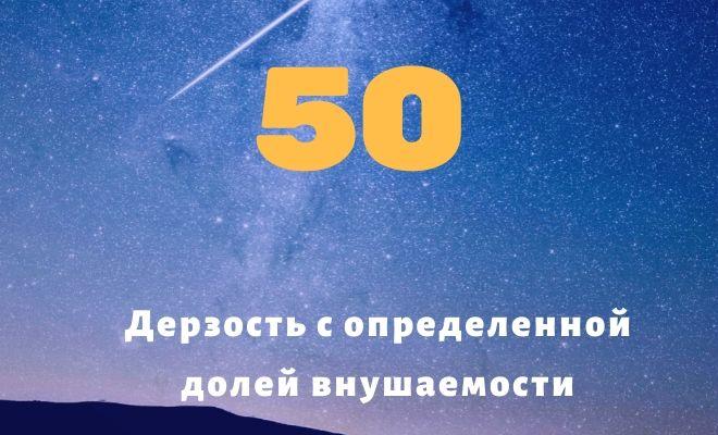 число 50