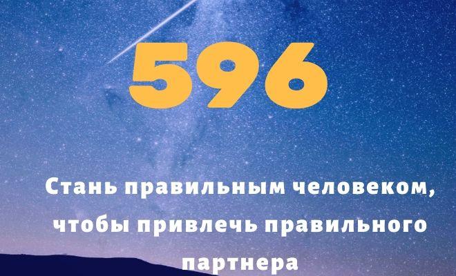 число 596