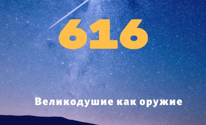 число 616