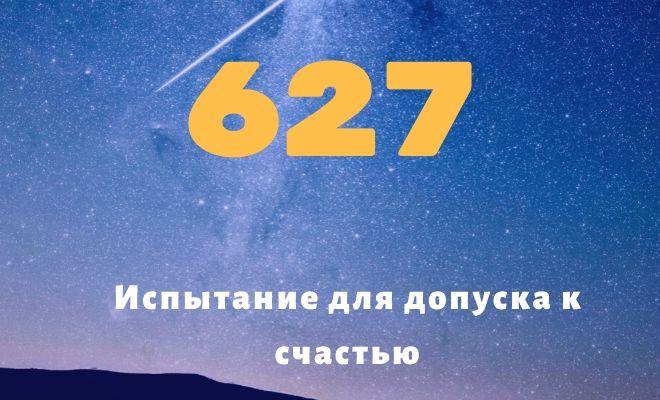 число 627