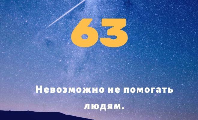 число 63
