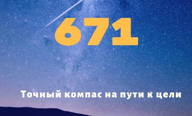 число 671