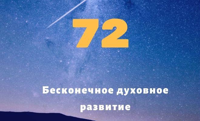число 72