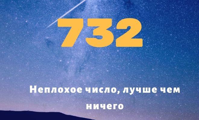 число 732