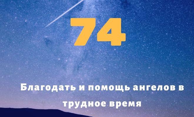 число 74