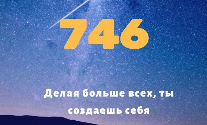 число 746