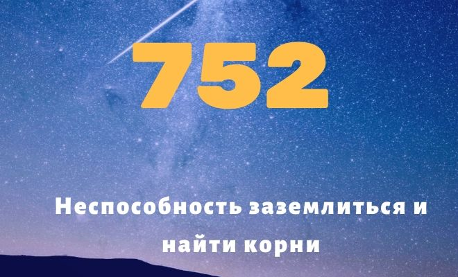 число 752