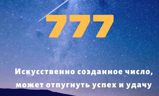 число 777