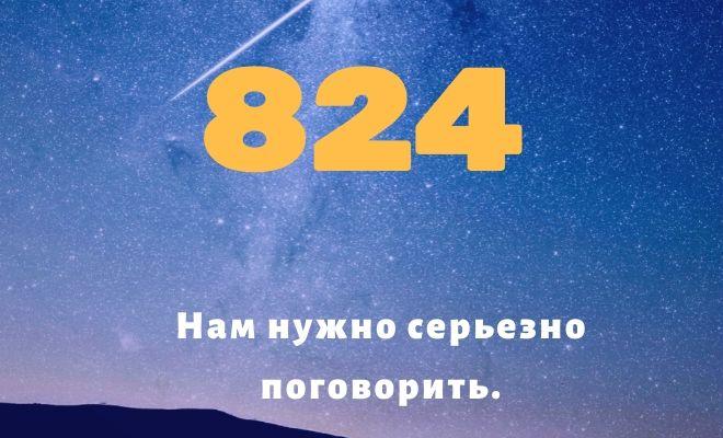 число 824