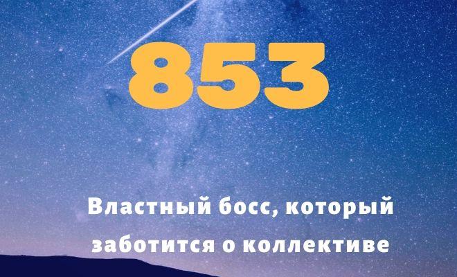 число 853