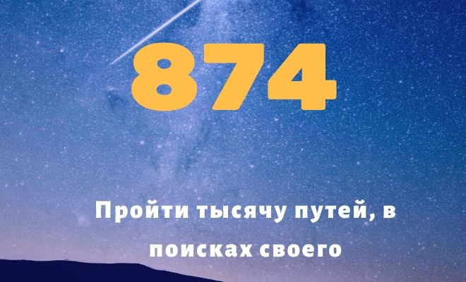 число 874