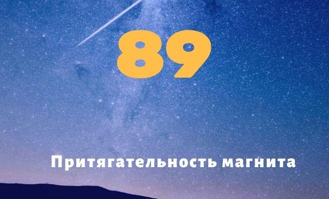 число 89