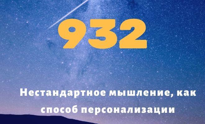 число 932