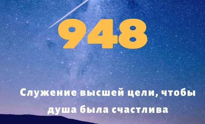 число 948