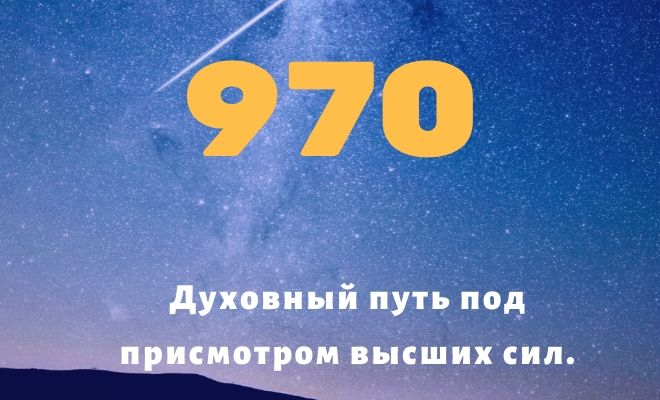 число 970