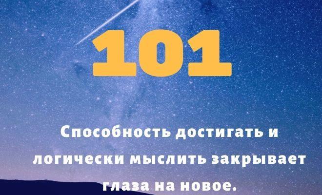 число 101